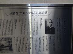 京急電鉄創業者