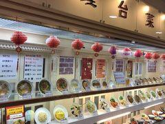 日根野イオン内の中華料理屋さんです