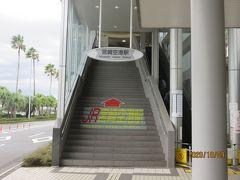さあ、ホテルにチェックインします。JR宮崎空港駅から電車で宮崎駅へ移動します。