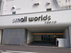 ゆりかもめ「有明テニスの森駅」から徒歩約3分で SMALL WORLDS TOKYO