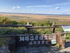 ついに釧路湿原・細岡展望台に到着!