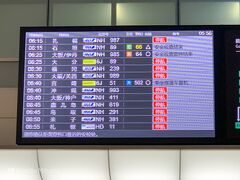4時前に起床。 5時過ぎのリムジンバスに乗って羽田へ向かいます。 今日の便はANA。羽田←→高松15000マイル無料の旅です。 ありがとうございます。  コロナの影響で暫くは閑散としていたという羽田は早朝ながら人はそこそこいるなあとかんじましたが、掲示板をみているとかなり減便しているようです。 私が予約した東京→高松便も減便しているみたいですが、逆に人が集中するので平日ながらもある程度混雑していました。