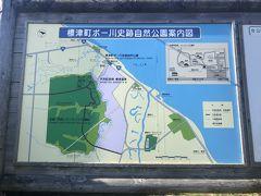 本日は、宿泊先の標津川温泉からすぐのところにある、標津町ポー川史跡自然公園へ。 この施設、メジャーなガイドブックには載っていないのですが、超見ごたえがある、穴場中の穴場スポットでした!!! 今回の2泊3日の中でもベストスポットの一つでした。 人も少なく、観光しやすい!