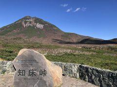 知床峠に到着! 人工物が何もなく、ありえない絶景です!羅臼岳がくっきり見えます!