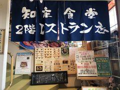 道の駅にあるレストランで、少し早い昼食をいただきます。