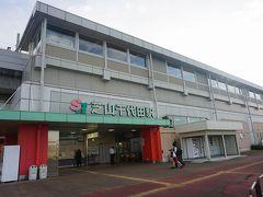 ●芝山鉄道 芝山千代田駅  芝山鉄道は、三セクのようです。 成田国際空港の子会社のようで、京成電鉄、日本航空、芝山町、成田市が出資されています。