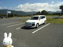 旅行日3日目(9月28日)、最終日、続きです。  大分県の山間部、九重(ここのえ)にある宝泉寺温泉はんなりおやど龍泉閣に泊まってからやまなみハイウェイをドライブすることにしました。 天気も快晴、絶好のドライブ日和で何よりヽ(^o^)丿。  今回の旅で相棒となる車はこちら、商用車として有名なトヨタのサクシード(笑)。