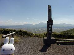 そう、大観峰です。 阿蘇の風景が見渡せる所です。
