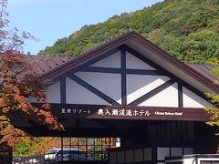 10月15日(木) 〈16:00〉星野リゾート奥入瀬渓流ホテルに無事到着。 一帯はまるで、軽井沢や上高地を思わせるような森の中のリゾート。。。