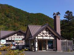 〈9:45〉ホテル到着 隣の奥入瀬渓流館を散策。