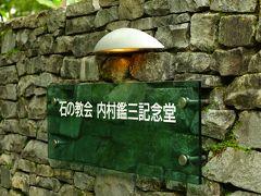 まずは石の教会へ 石の教会は内村鑑三氏の無教会思想に基づき造られた自然と調和した教会 https://www.stonechurch.jp/