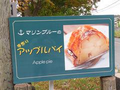 〈13:10〉十和田湖畔にあるアップルパイの名店マリンブルーに到着。
