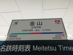 名鉄名古屋本線に乗って金山へ。これから明治村へ向かいます。 堀田駅から犬山駅までは680円。