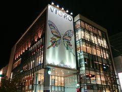 蝶の看板がオシャレ