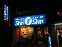 今回の目的の1つ、Shin-Shin  ここに来るために福岡に来たといっても過言ではない