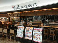 空港の竹乃屋で夕食