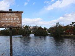 なんとか私の運転で大沼公園に到着です。 コロナの影響か、駐車場は無料で止められました。まずは遊覧船の時間を確認!