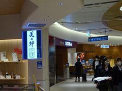 8月にグランドオープンした伊丹の保安検査場内、お店が増えて食事やお土産の幅が増えています。