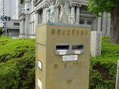 傍らには大阪郵便の先駆けとなった駅逓司大阪郵便役所跡 。 このポストは今も稼働しています。何か投函したかったなあ~