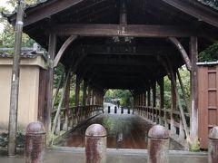 臥雲橋(がうんきょう)  東福寺の渓谷に架かる3つ橋の一つ。 立派な屋根が付いた橋。  一般の公道も風情があるなぁと思ったら、すでにここは境内なんだ。