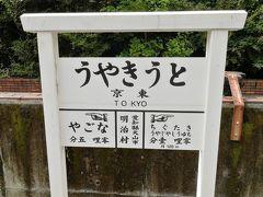 東京駅へやってきました! 駅名表が右から書かれていますが、今から見たら違和感しかないですね。