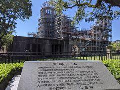 気を取り直して。。原爆ドームへ。 現在保存工事中です。原爆や戦争の悲惨さを後世に伝えるためも残していかなけいけないものですね。