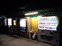 夕食をとって走り出したが、すぐに立ち寄り。こちらは蕎麦屋「ふじさと」の駐車場にある自動販売機。その中に今となっては珍しくなった富士電機のめん類自動販売機が置いてある。