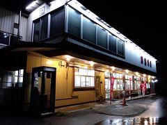 夕飯も取らずに走って20:00に長野県塩尻市贄川の国道19号沿いにある食堂SSへ滑り込み....アウト!。なんとか夕飯に間に合うように走ってきたが、到着したのは食堂の閉店時間。くーっ、こうなると余計にお腹が空くんだよね。