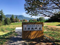伊賀野の里からここに寄り道。   *名胡桃城(なぐるみじょう)は、現在の群馬県利根郡みなかみ町下津にあった日本の城。1949年(昭和24年)に「名胡桃城址」として群馬県指定史跡に指定された[1]。利根川上流の右岸断崖部に位置し、川を挟んで北東に位置する明徳寺城と対峙する。Wikiより。  歴史的には、真田昌幸の沼田城の支城として、また1590年の小田原征伐の誘因となったことで著名である。