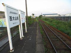 西大山駅はJR日本最南端の駅。ということで、何人か乗客以外の人も来ていた。