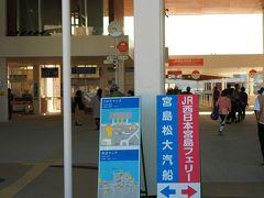 宮島に行くフェリーはJRと松大汽船の2社があります。 どちらも料金は同じ180円で交互に出発、しかも頻回に出ているので。 ほとんど待ち時間なし。