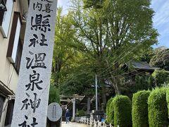 温泉神社。 湯本温泉を象徴する守護神が祀られています。