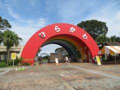 武家屋敷入口バス停から路線バスで錦江湾高校前バス停で降り、3km弱歩いて平川動物公園へ。