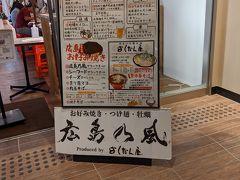 広島乃風 広島駅エキエ店