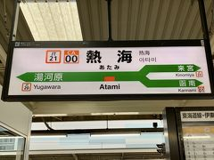 熱海駅に到着しました。これから、湯河原に住む、古くからの友人夫婦と、駅で待ち合わせです。