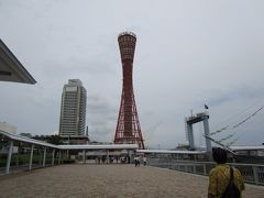 久しぶりの神戸です。