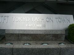 ゆりかもめ線の東京ビックサイト駅の北側には、東京ファッションタウンビル(TFTビル)があります。  連絡通路で東京ビックサイト駅と繋がっています。昼食時訪れたワンザ有明のフロアーがあるビルです。