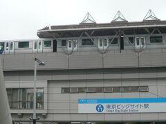 ゆりかもめ線の東京ビックサイト駅の手前までやってきました。  ゆりかもめ線の東京ビックサイト駅とゆりかもめ線の列車が見えます。  とゆりかもめ線の列車が東京ビックサイト駅を発進する様子です。