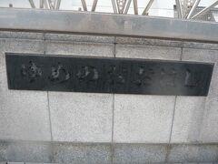 夢の大橋の親柱には、「ゆめのおおはし」との表示があります。  北側の親柱の表示は、ひらがなです。