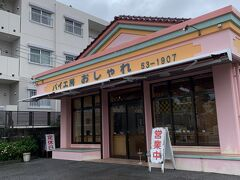 その2 パイ工房おしゃれで沖縄の定番お菓子のアメリカンパイを買う (実家のみんな大好きなので、化粧箱にいっぱい詰めて送りました!)