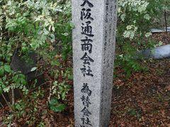 図書館のすぐそばには大阪通商会社、為替会社の跡があります。 大阪における金融業務発祥の地ですね。