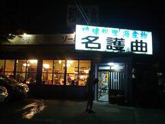 夕ごはんはホテルのスタッフさんが薦めてくれた沖縄料理のお店『名護曲』へ。メニューがめちゃくちゃ多いです!店内は雑然とした雰囲気で地元のおっちゃんたちがワイワイガヤガヤ、その賑やかさがまた沖縄っぽい感じで楽しかったです。後々ケンミンショーにこのお店が出てきてびっくりしました!