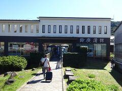 シャトルバスは無事に遅れることなく到着です 小田原から箱根登山鉄道に乗り換えます 風祭の駅で降りるとその前は鈴廣さんでした。