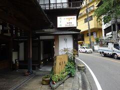 坂道を歩き、箱根駅伝の恐ろしさを少しわかり 環翠楼さんへ到着です