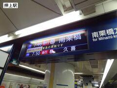 急行.南栗橋行に乗ります。 押上からだと、東急田園都市線・東京メトロ半蔵門線から直通の無課金急行列車に乗れるのです。  次の列車は、東急の車両とあります。 ここは、東急田園都市線で活躍している古い電車に乗りたいですね。