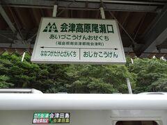 11:59 下今市から1時間14分。 会津高原尾瀬口に着きました。