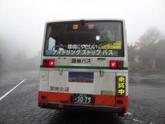 13:55 いい湯でさっぱりしました。 では、帰りましょう。  路線バスに乗って、鎌田へ向かいます。  ③関越交通:鎌田行 日光白根山RP.13:56→鎌田.14:17 ¥運賃880円