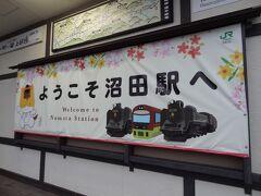 15:38 鎌田から52分。 沼田駅に着きました。