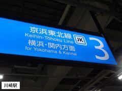 19:15 高崎から2時間14分。 東海道線の川崎に到着。