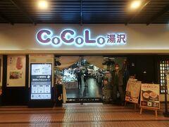 CoCoLo湯沢店・がんぎどおり